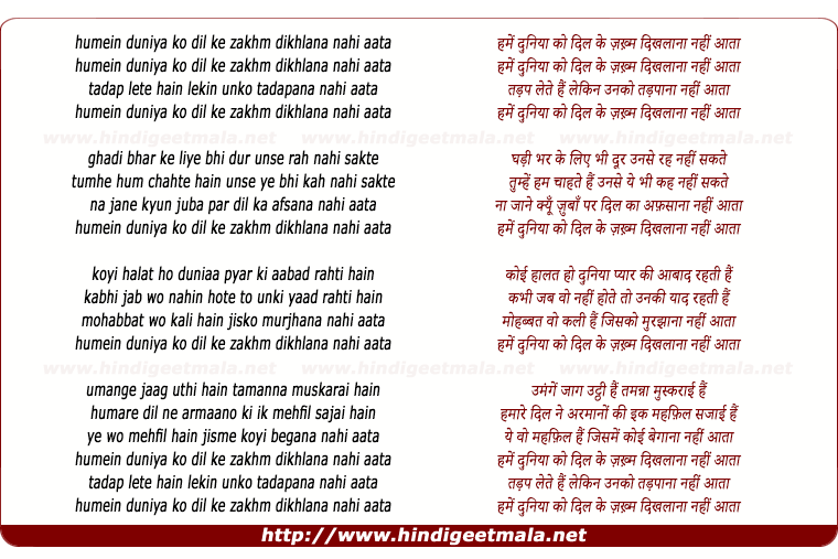 lyrics of song Humein Duniya Ko Dil Ke Zakhm
