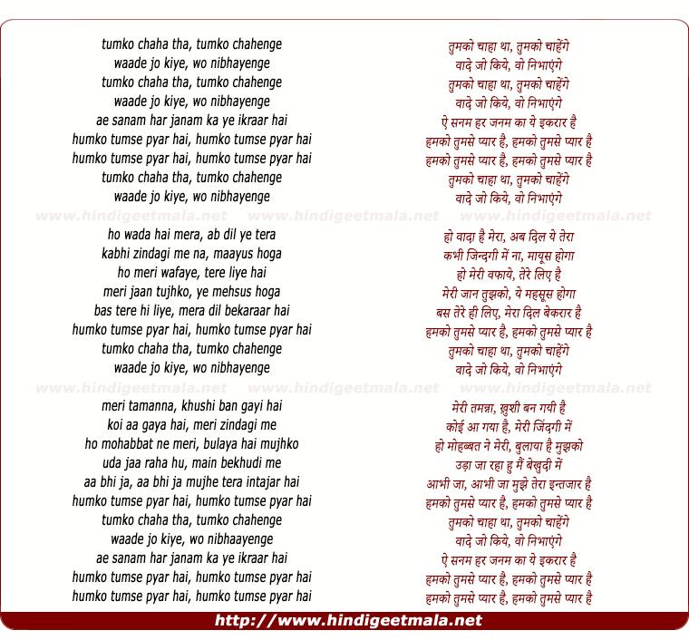 lyrics of song Humko Tumse Pyar Hain