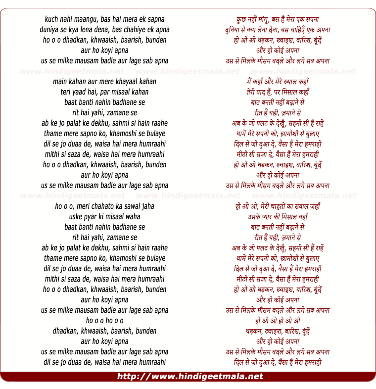 lyrics of song Humraahi... Aisa Hai Mera Humraahi