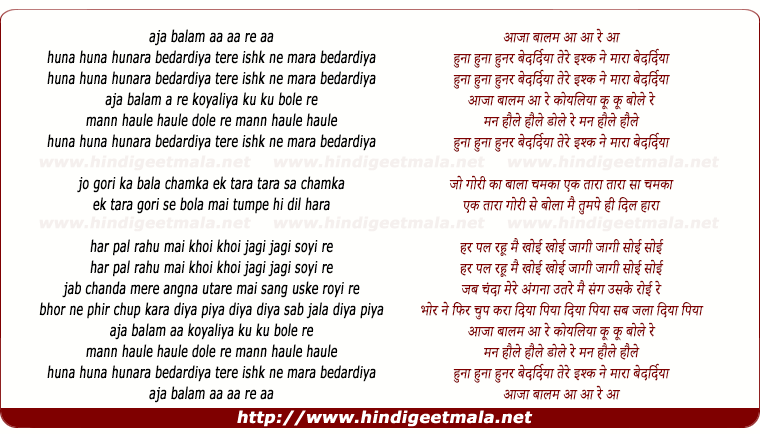 lyrics of song Aaja Baalam Aa Aa Re Aa
