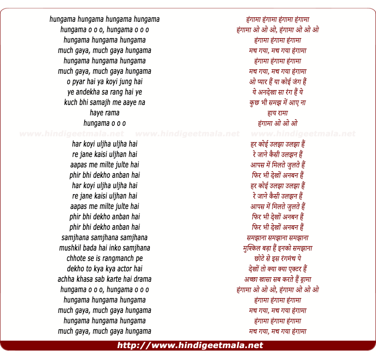 lyrics of song Hungama Hungama Hungama Hungama (title Song)