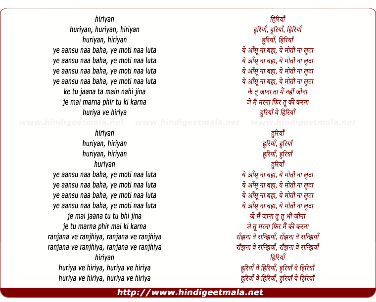 lyrics of song Huriya Ve Hiriya