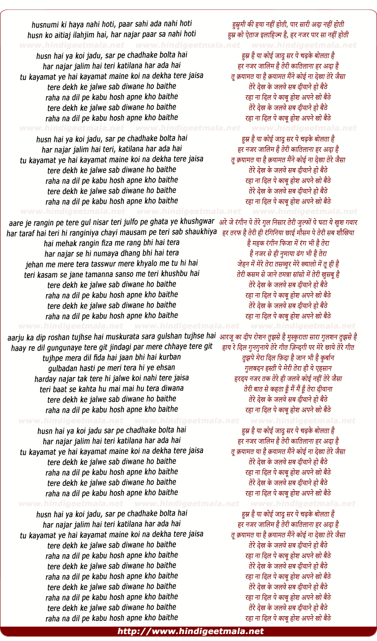 lyrics of song Husn Hai Ya Koi Jaadu