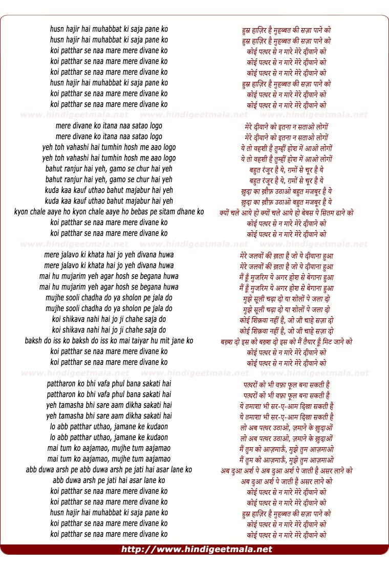 lyrics of song Husn Hazir Hai Muhabbat Ki Saja Pane Ko