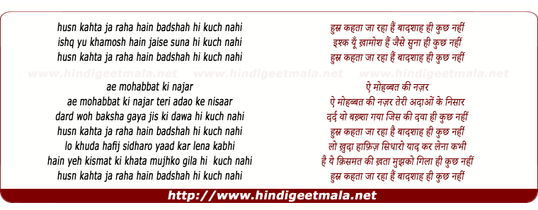 lyrics of song Husn Kahata Ja Raha Hai