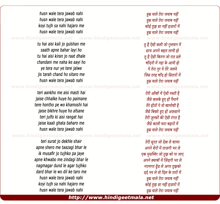 lyrics of song Husn Wale Teraa Jawab Nahee