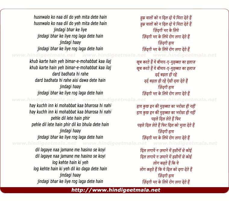 lyrics of song Husn Walo Ko Naa Dil Do