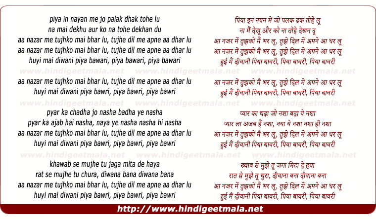 lyrics of song Huwee Mai Divanee Piya Bawree