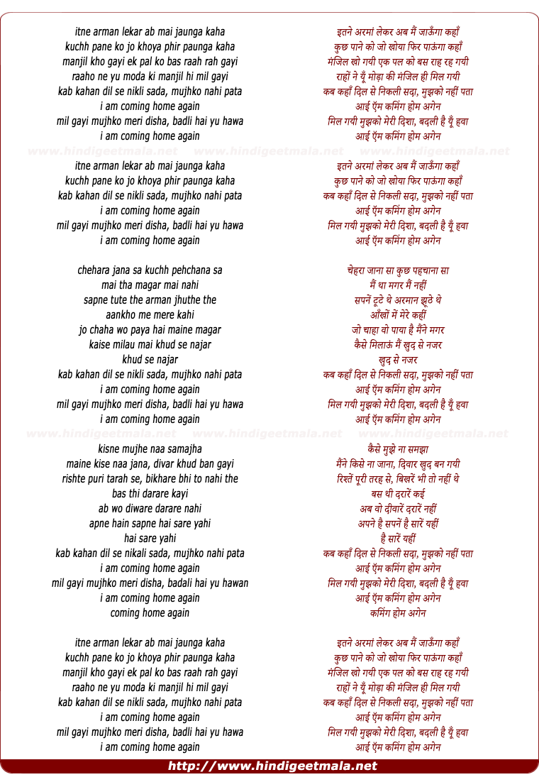 lyrics of song I Am Coming Home Again