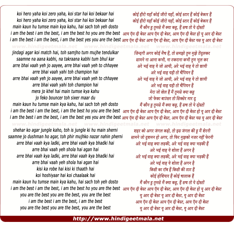 lyrics of song I Am The Best (Female)
