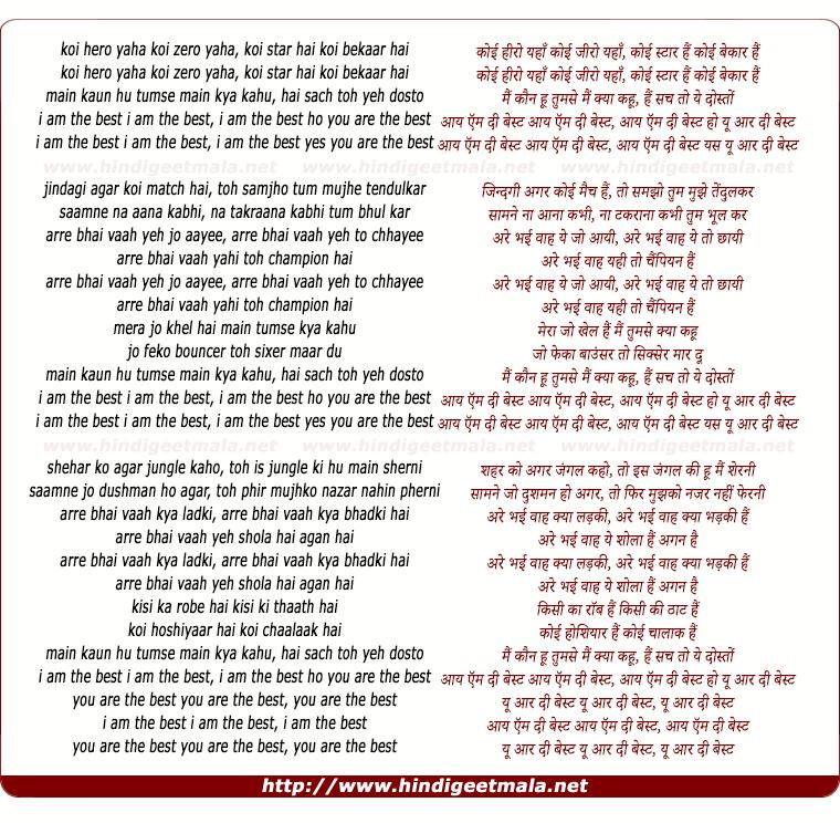 lyrics of song I Am The Best (Female)