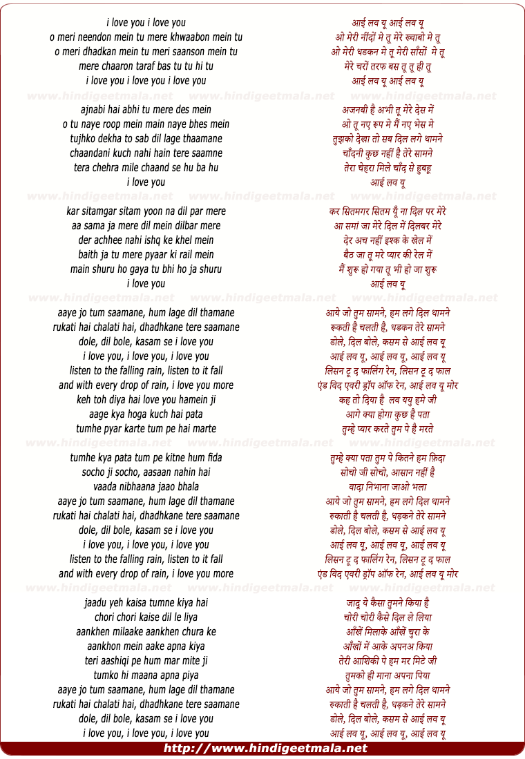 lyrics of song I Love You I Love You