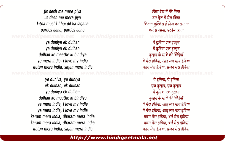 lyrics of song I Love My India, Jis Desh Me Mere Piya (Part 2)