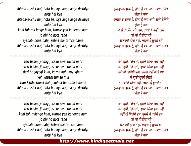 lyrics of song Ibtada-E-Ishk Hai