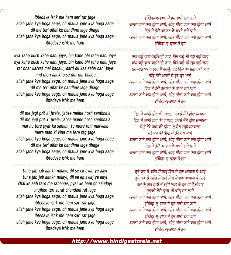 lyrics of song Ibtedaey Ishk Me Ham Saree Rat Jage