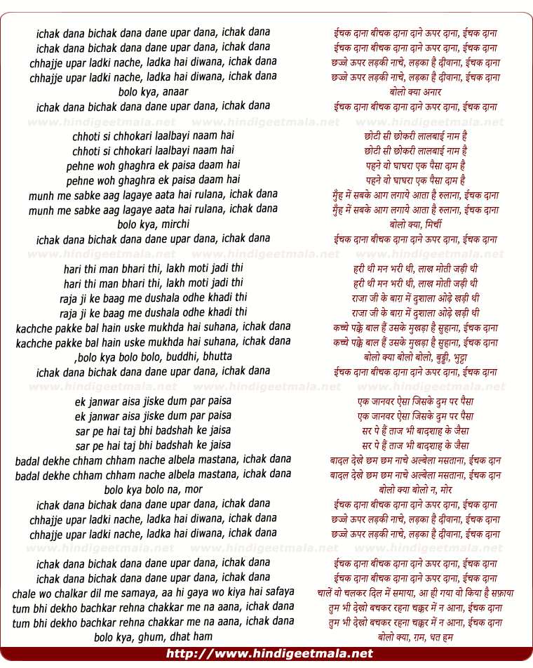 lyrics of song Ichak Dana Bichak Dana