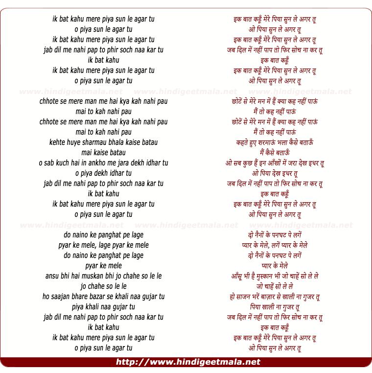 lyrics of song Ik Bat Kahu Mere Piya Sun Le