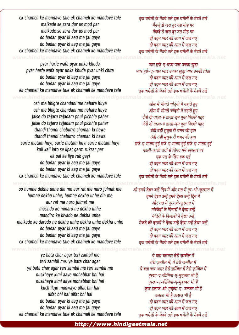 lyrics of song Ik Chamelee Key Mandave Tale