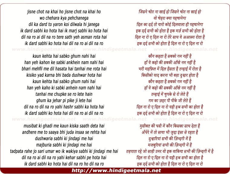 lyrics of song Ik Dard Sabhi Ko Hota Hai