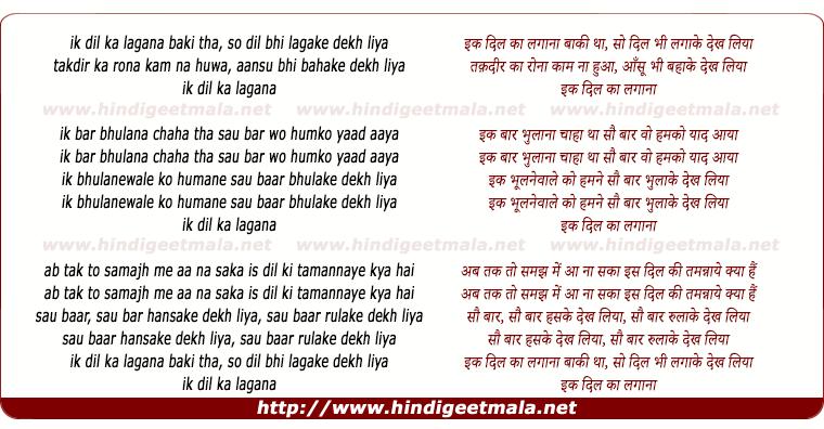 lyrics of song Ik Dil Kaa Lagana Baqi Tha