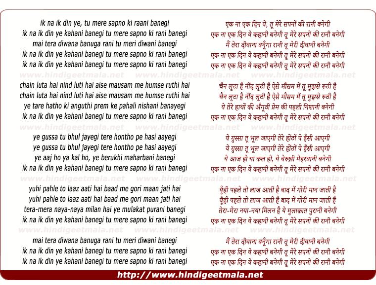 lyrics of song Ik Naa Ik Din Yeh Kahanee Banegee
