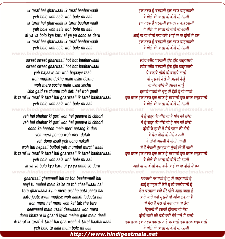 Yeh Pyar Nahi Toh Kya Hai Song Download: इक तरफ है घरवाली