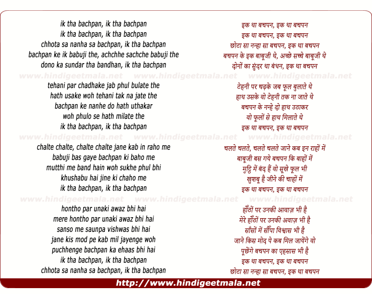 lyrics of song Ik Tha Bachpan