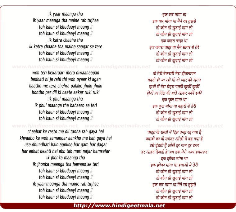 lyrics of song Ik Yaar Maanga Tha Maine Rab Tujhase