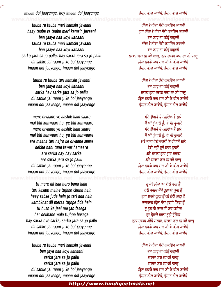 lyrics of song Imaan Dol Jaayenge
