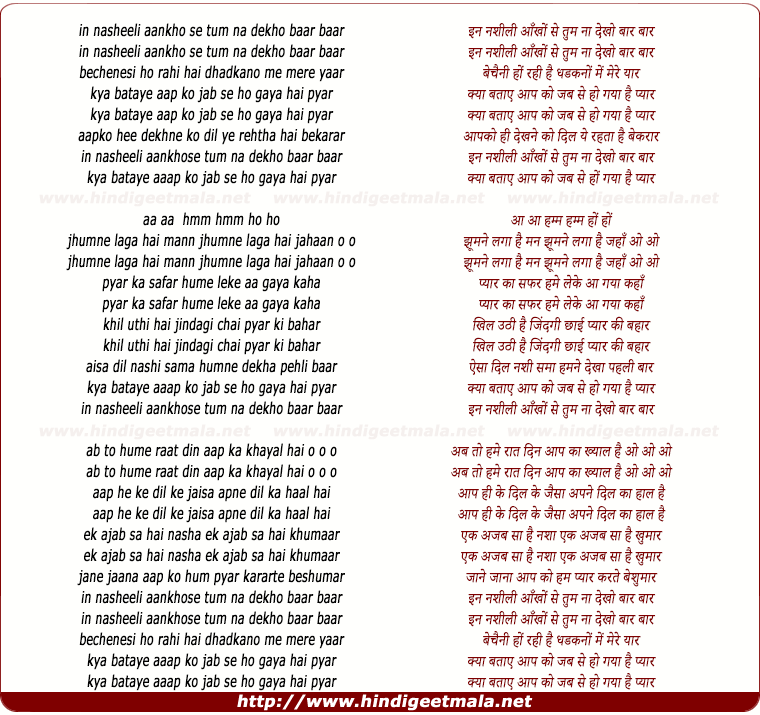 lyrics of song In Naseheli Aankho Se