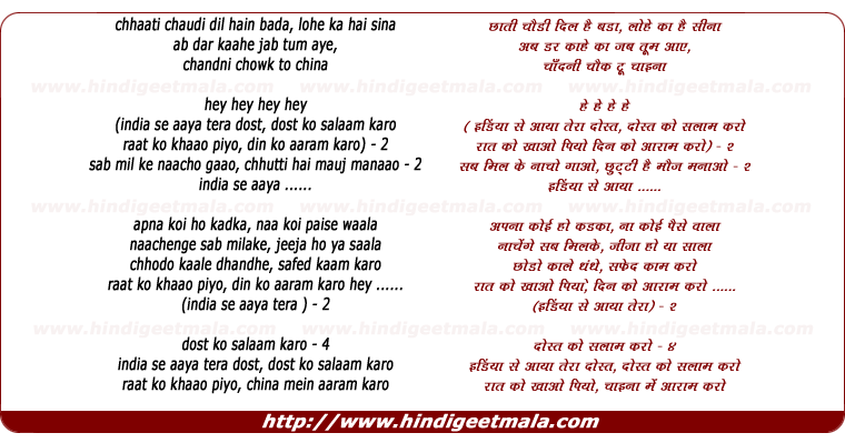 lyrics of song India Se Aaya Tera Dost (aap Ki Khatir)