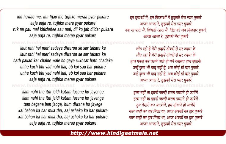 lyrics of song In Hawao Me, In Fizao Me Tujhko Mera Pyar Pukare