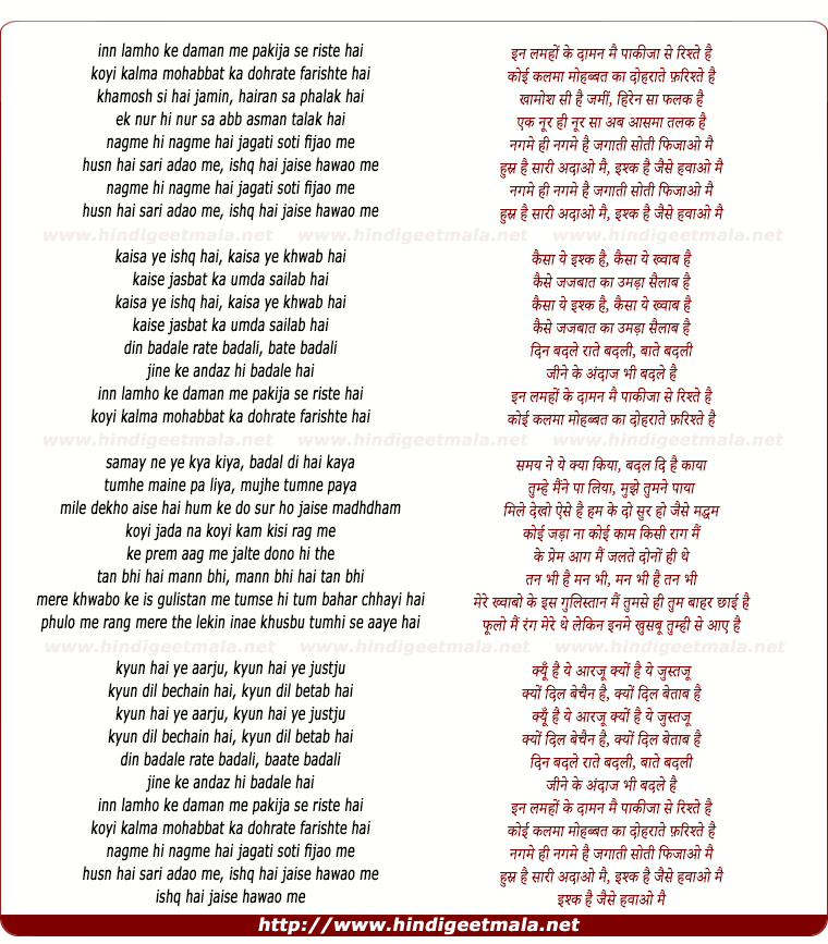 lyrics of song Inn Lamho Ke Daaman Mein