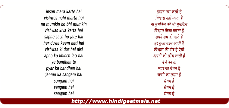 lyrics of song Insan Mara Karte Hai Vishwas Nahi Marta Hai