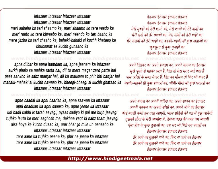 lyrics of song Intezaar, Meri Subaho Ko Teri Shaamo Ka