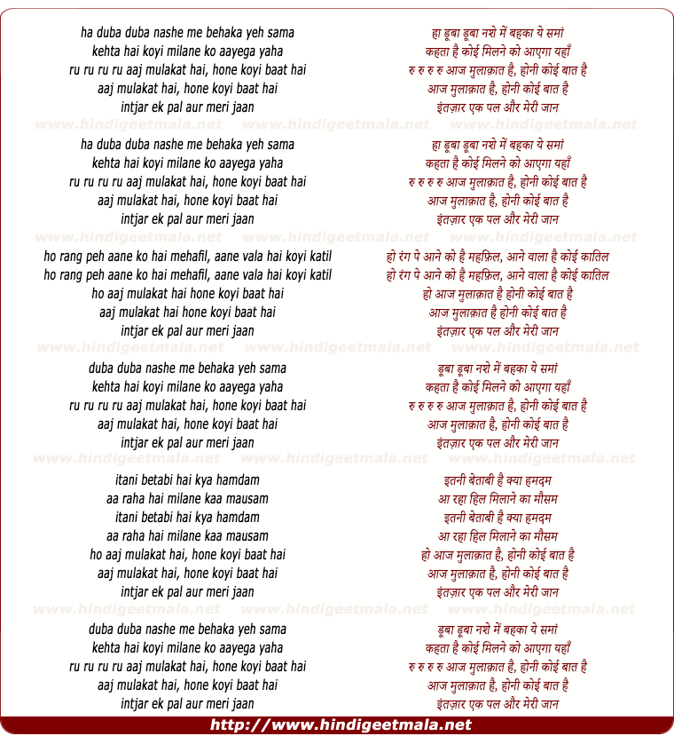 lyrics of song Intjar Ek Pal Aur Meree Jaan