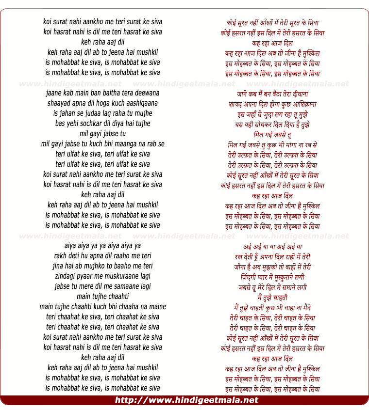 lyrics of song Is Mohabbat Ke Siva