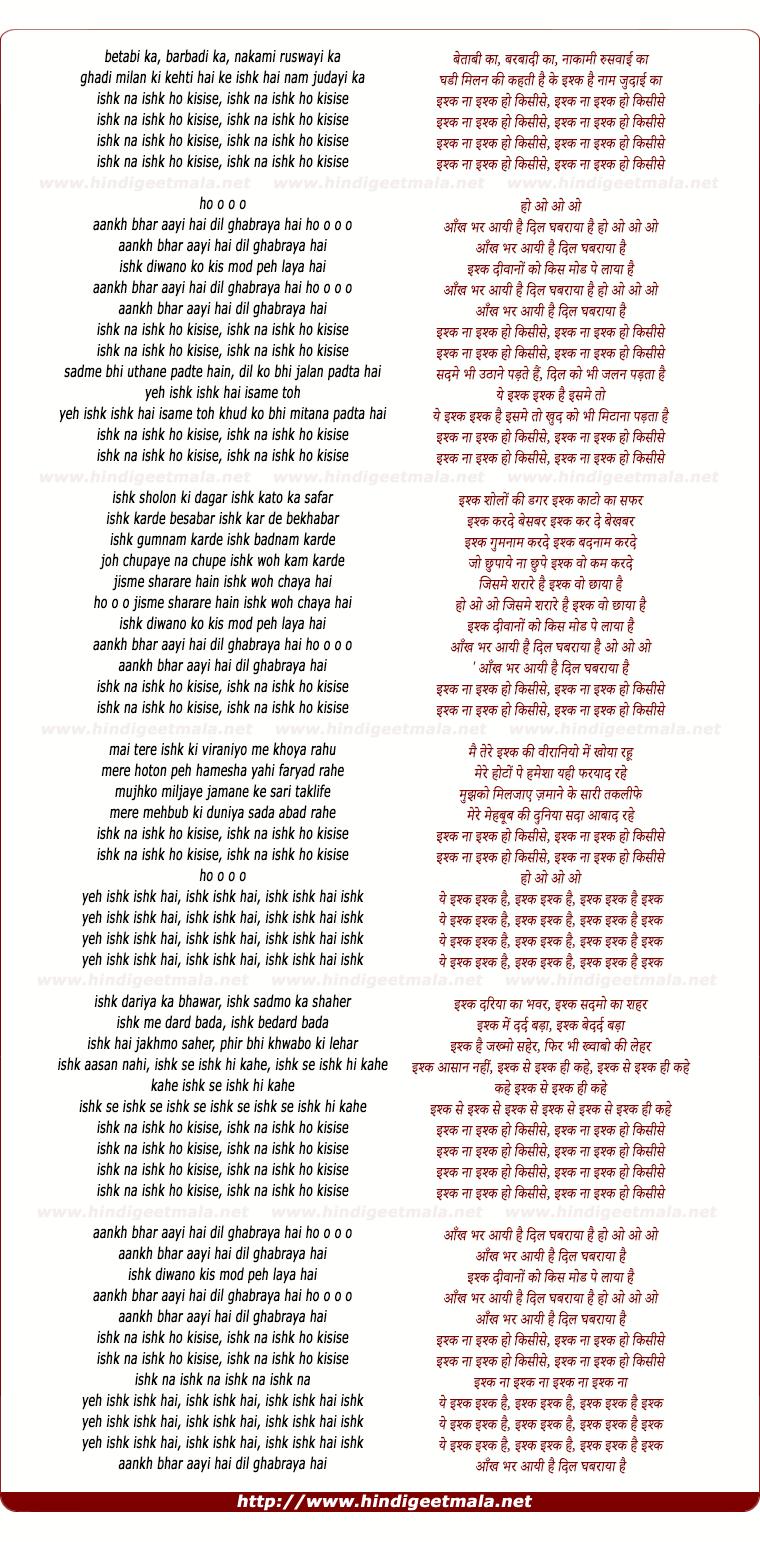 lyrics of song Ishk Na Ishk Ho Kisi Se