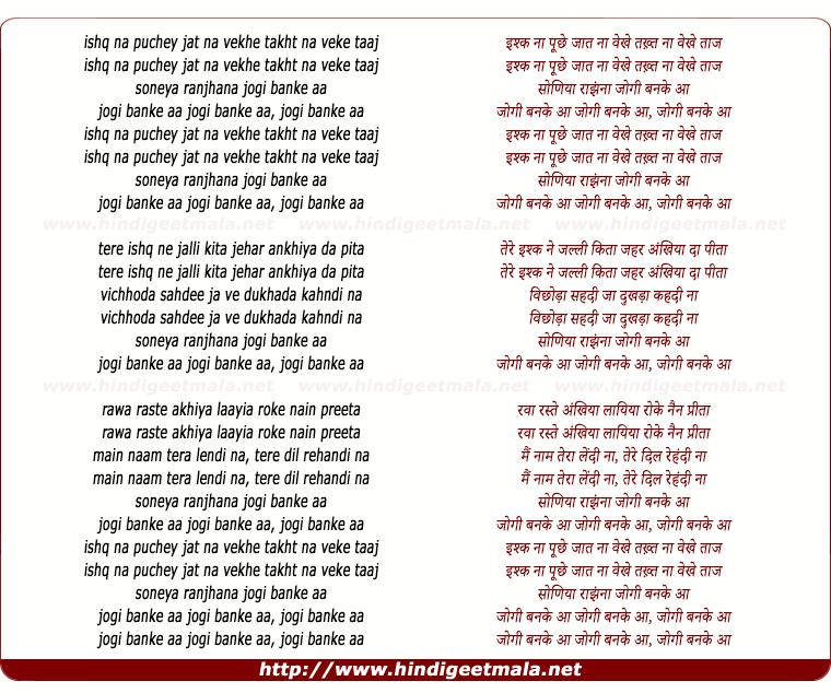 lyrics of song Ishk Naa Puchey Jat Naa Vekhe