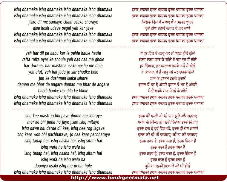 lyrics of song Ishq Dhamaka....
