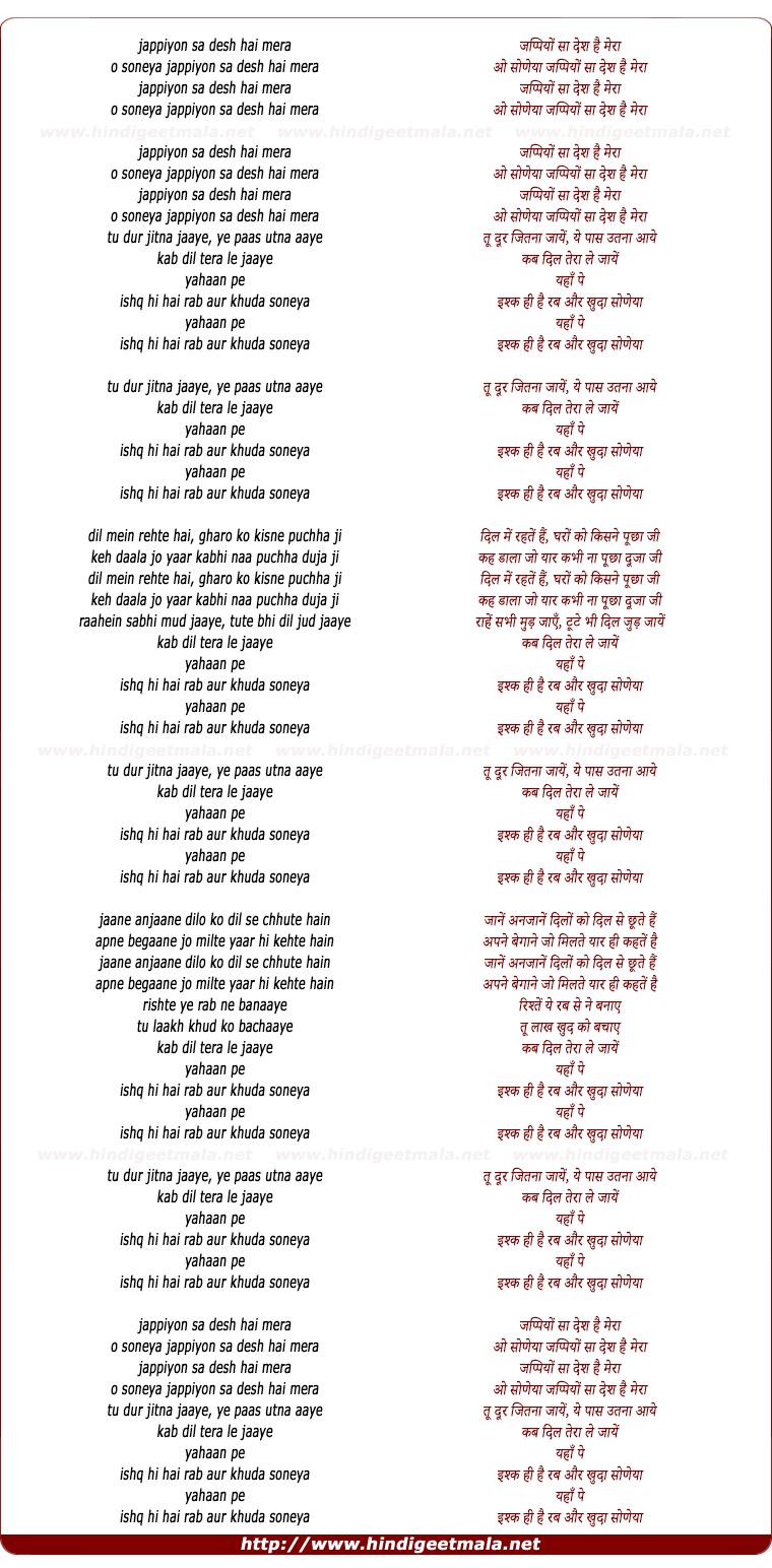 lyrics of song Ishq Hi Hai Rab Aur Khuda Soneya