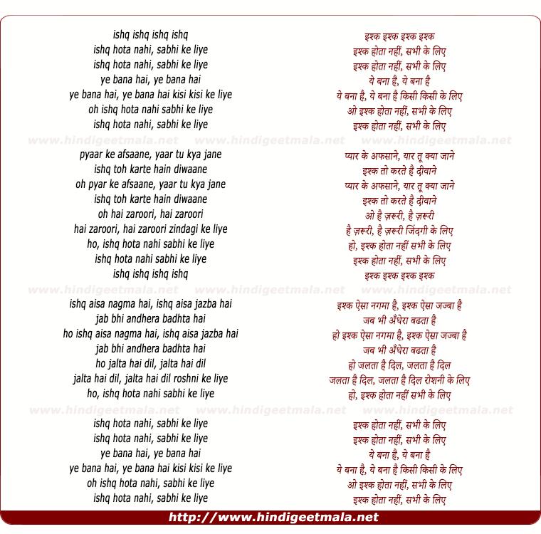 lyrics of song Ishq Hota Nahi Sabhi Ke Liye