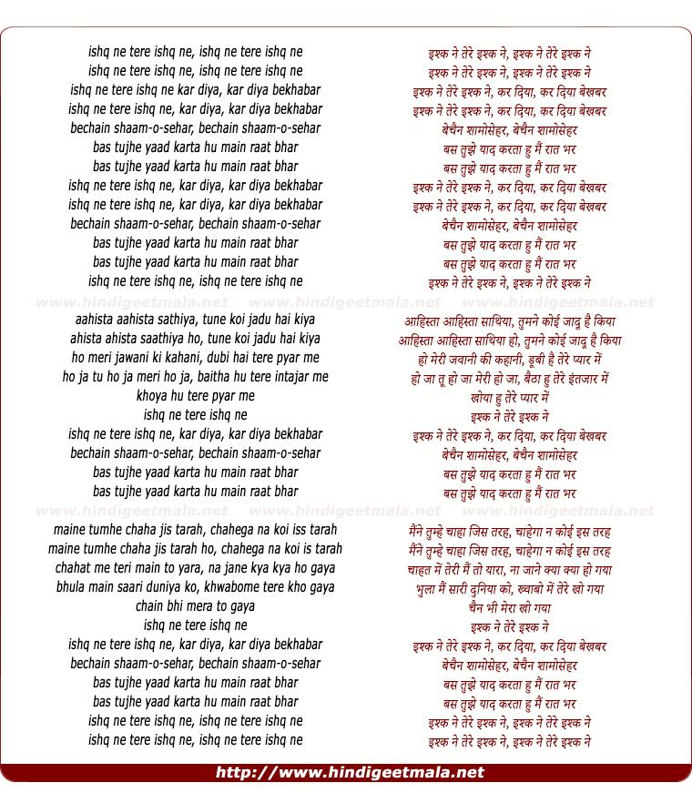 lyrics of song Ishq Ne Tere Kar Diya Bekhabar