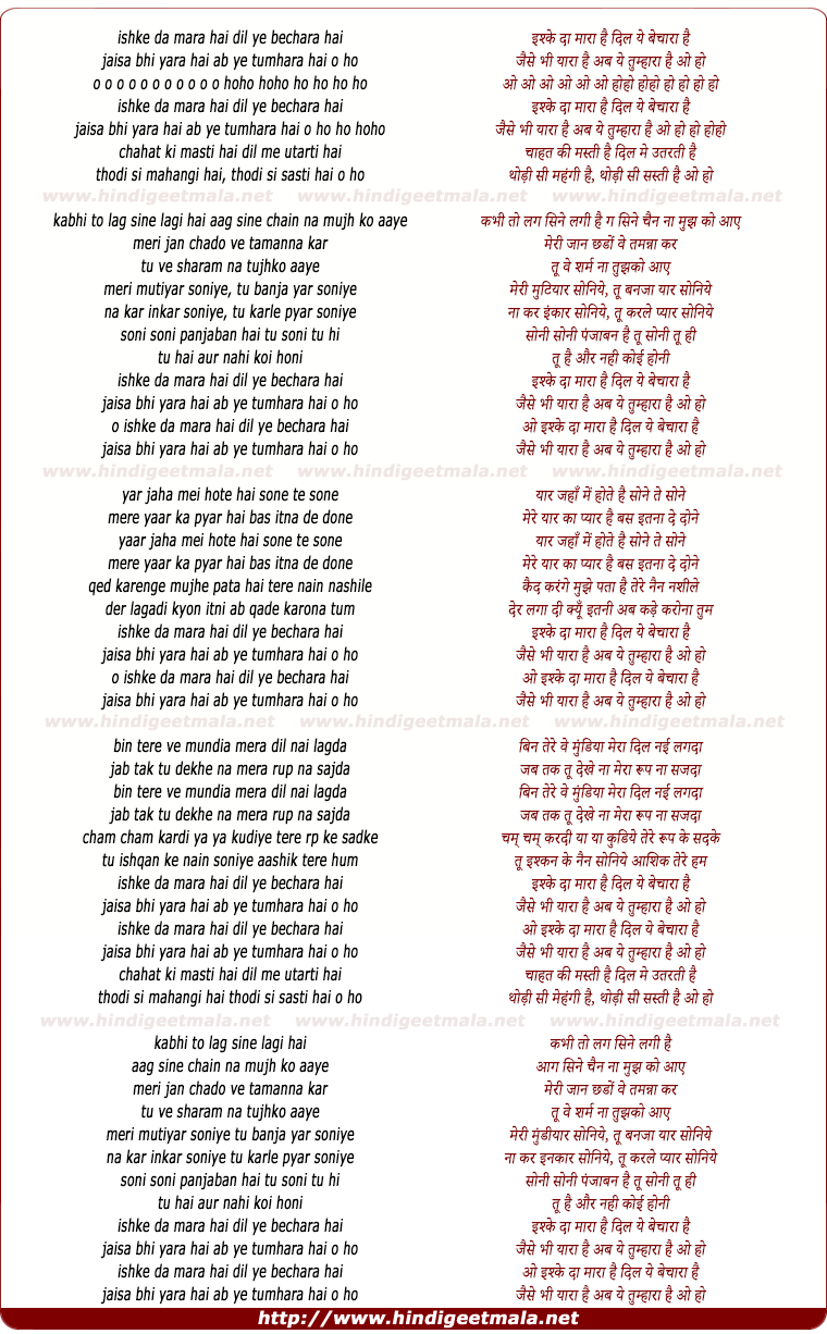 lyrics of song Ishqeda Mara Hai