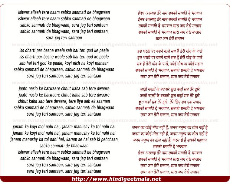 lyrics of song Ishwar Allaah Tere Naam Sabko Sanmatti De Bhagwan