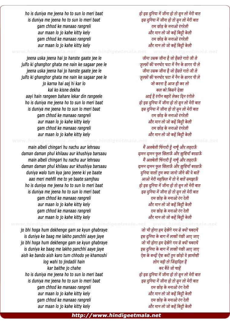 lyrics of song Is Duniya Me Jina Ho To, Sun Lo Meri Bat