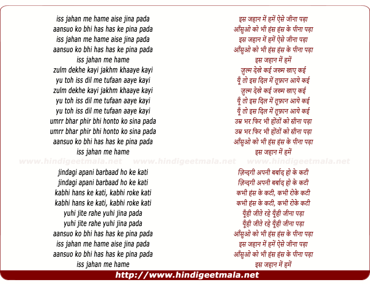 lyrics of song Iss Jahan Me Hame Aise Jina Pada