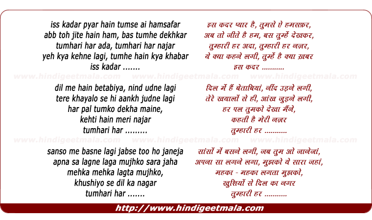 lyrics of song Iss Kadar Pyar Hain