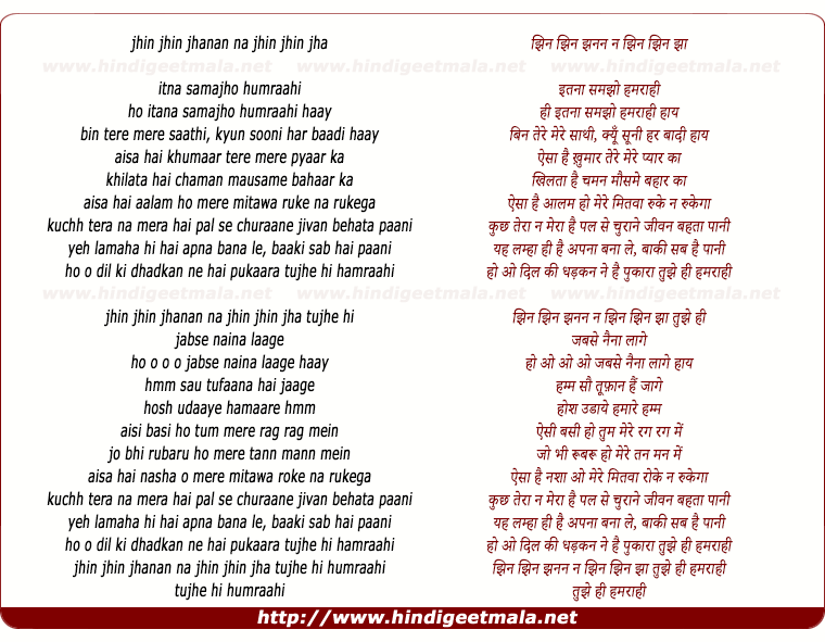 lyrics of song Itana Samajho Humraahee