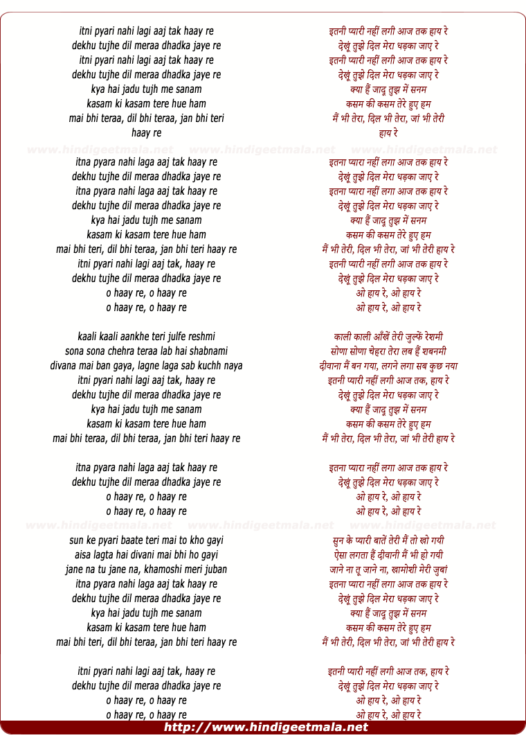 lyrics of song Itanee Pyaree Nahee Lagee Aaj Tak Hai Re